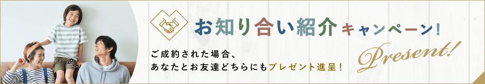 お知り合い紹介キャンペーン!