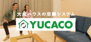 大成ハウスの空調システムYUCACO