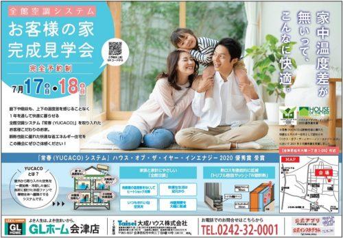 【会津若松市大塚一丁目】お客様の家完成見学会開催!