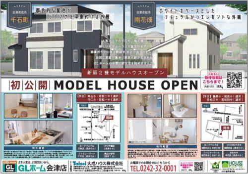 初公開モデルハウス2棟《千石町・南花畑》ご予約受付中!