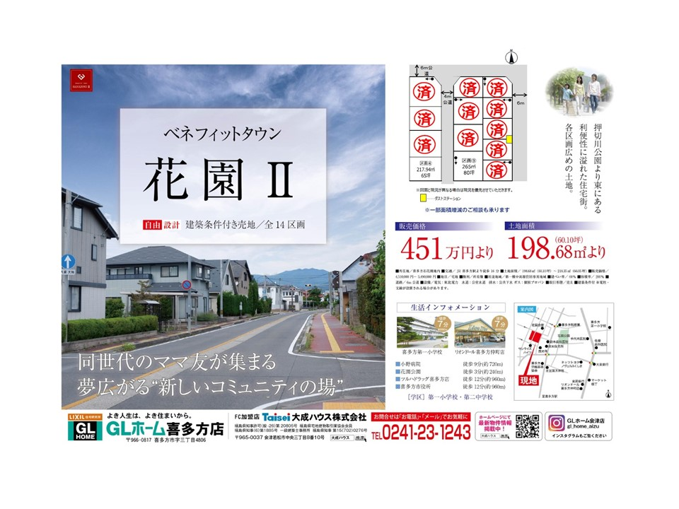 喜多方市花園Ⅱ期分譲地、好評販売中です!