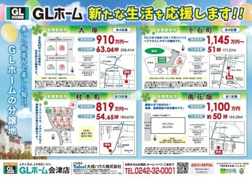 会津若松市内の分譲地、好評販売中です!