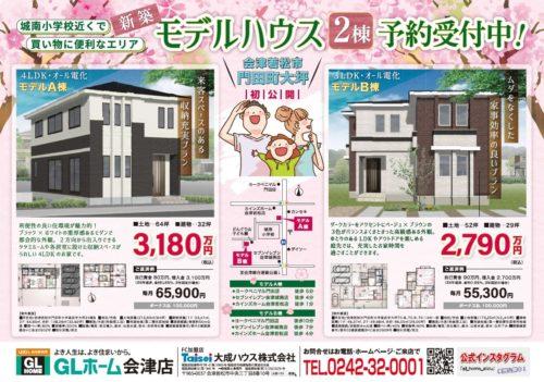◆初公開◆【門田町大坪】モデルハウス2棟予約受付中です!