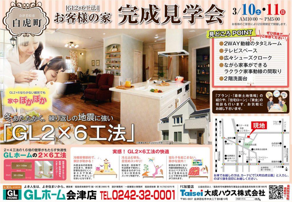 【会津】白虎町 GL2×6工法 お客様の家完成見学会
