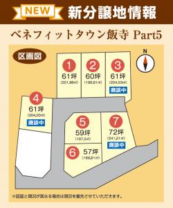 【会津】10/9・10 お客様の家完成見学会開催!