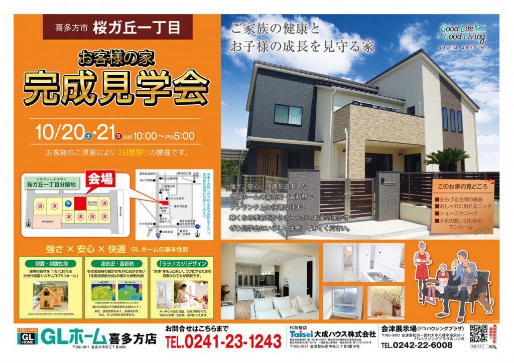 喜多方市桜ガ丘一丁目 お客様の家完成見学会