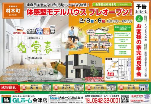 新商品「エアコン1台で全館冷暖房の家」体感型モデルハウスプレオープン!
