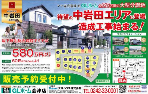 会津坂下町中岩田に分譲地が誕生しました!