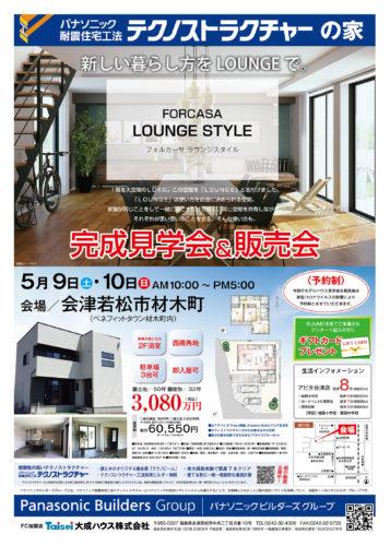 ラウンジスタイルの家完成見学会&販売会(予約制)