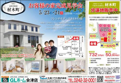 会津若松市材木町フレンチモダンスタイルお客様の家完成見学会