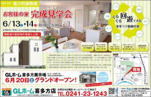 塩川町御殿場 ぐるぐる回遊できる家事ラク導線のあるお客様の家完成見学会