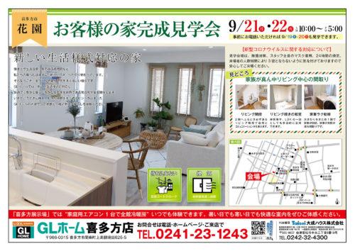 喜多方市花園 新しい生活様式対応の家