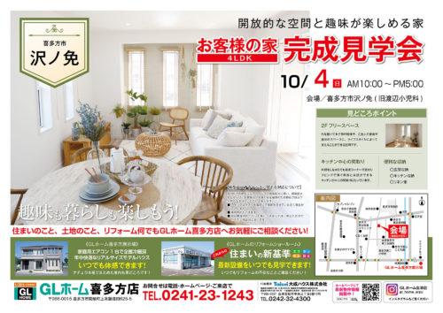 喜多方市沢ノ免 開放的な空間と趣味が楽しめる家 お客様の家完成見学会