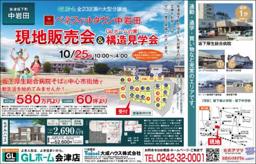 会津坂下町 ベネフィットタウン中岩田 分譲地販売会とGLホームの家構造見学会