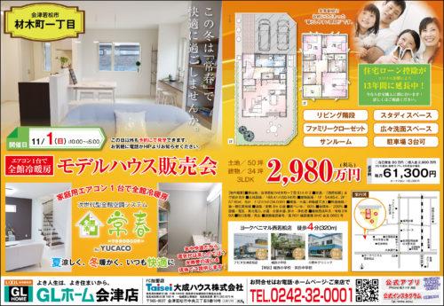 会津若松市材木町 エアコン1台で全館冷暖房 モデルハウス販売会