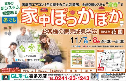 喜多方市花園 家庭用エアコン1台で家中丸ごと冷暖房 お客様の家完成見学会