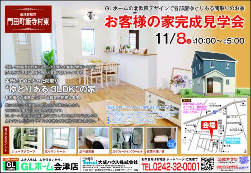 会津若松市門田町飯寺村東 北欧風デザインで3LDKのゆとりある間取りの家 お客様の家完成見学会