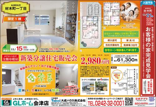 【限定1棟】エアコン1台で全館冷暖房 新築分譲住宅販売会