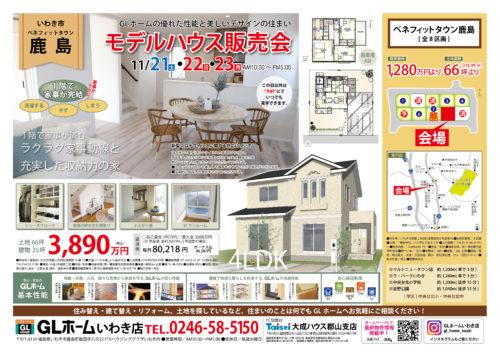 【いわき市】1階で家事が完結する家事らく動線と充実した収納力の家 モデルハウス販売会
