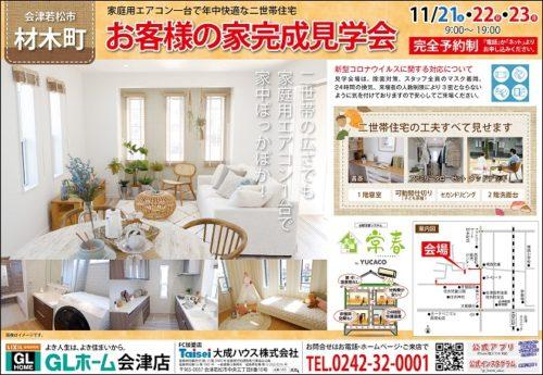 会津若松市材木町 家庭用エアコン1台で年中快適な二世帯住宅 完成見学会を開催致します。
