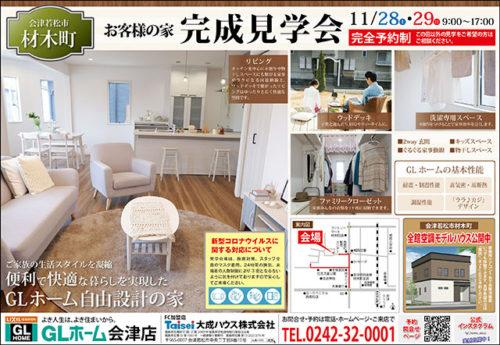会津若松市材木町 施主様のアイデアがたくさん詰まったこだわりハウス 完成見学会を開催致します。