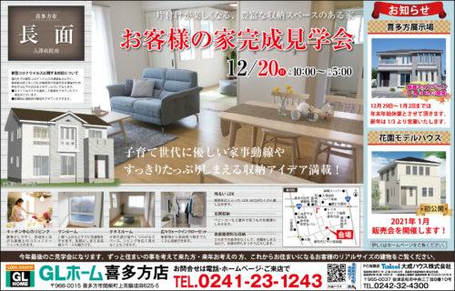 喜多方市 長面 片付けが楽しくなる豊富な収納スペースのある家 お客様の家完成見学会