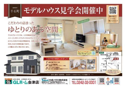 初公開!【会津若松市千石町】モデルハウス完成見学会開催!