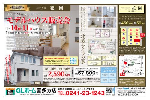 【喜多方市 花園】☆初公開☆ 家事のしやすさを考えた北欧ライフの家 モデルハウス完成見学会
