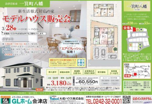 3/28(日)【会津若松市一箕町八幡】モデルハウス販売会を開催します!