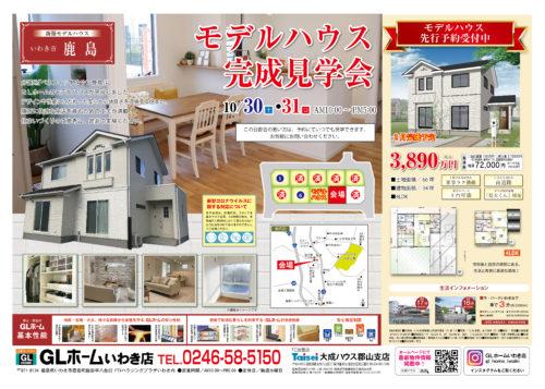 10/30(土)-31(日)【いわき市鹿島】モデルハウス見学会開催