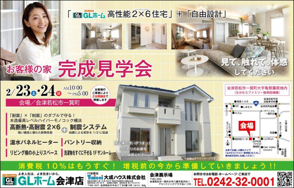 「GL2×6」+「自由設計」お客様の家完成見学会