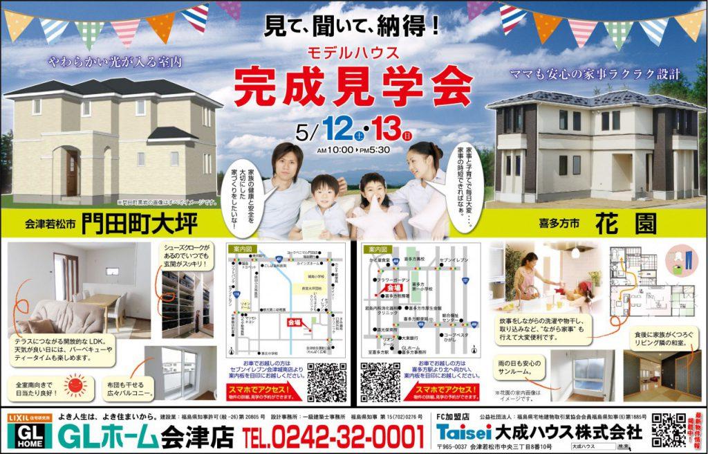 会津&喜多方 2棟同時 モデルハウス完成見学会