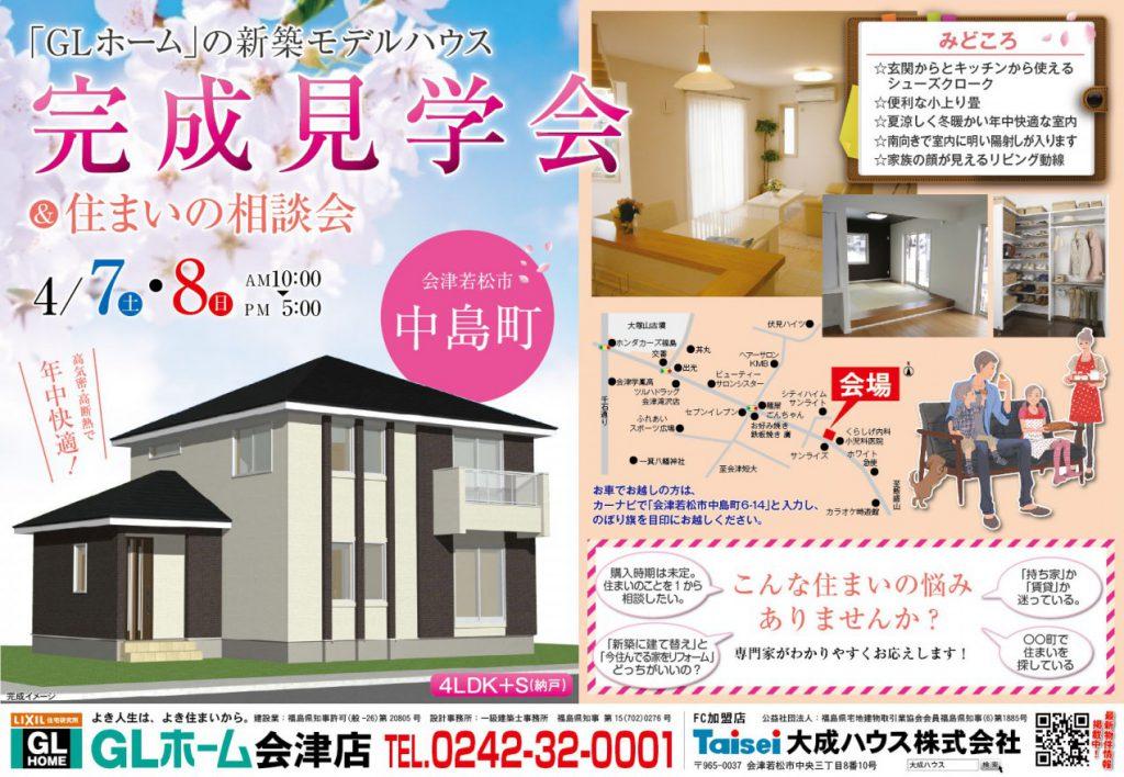 【会津】中島町モデルハウス完成見学会&住まいの相談会