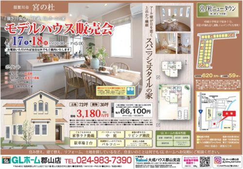 4/17(土)・18(日)【須賀川宮の杜】モデルハウス販売会開催