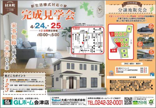 4/24(土)・25(日)【材木町二丁目】お客様の家、完成見学会開催♪