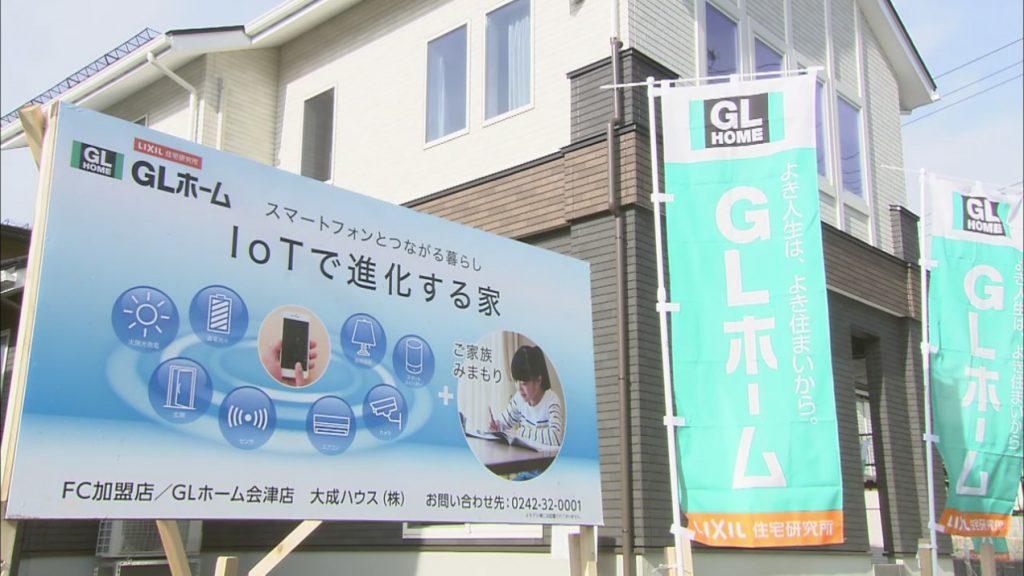 IoTを搭載した飯盛モデルハウスがテレビで紹介されます!