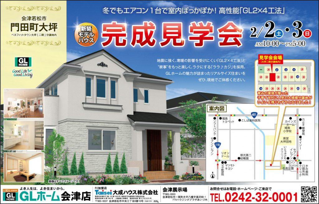 会津若松市大坪 新築モデルハウス完成見学会