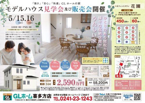 5/15(土)・16(日)【喜多方市花園】モデルハウス完成見学会&販売会開催!
