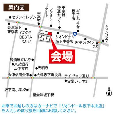 会津と会津坂下の2会場でお客様完成見学会を開催します!