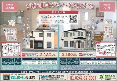 《完全予約制》6/5(土)・6(日)会津若松市内モデルハウス2棟同時販売会開催!