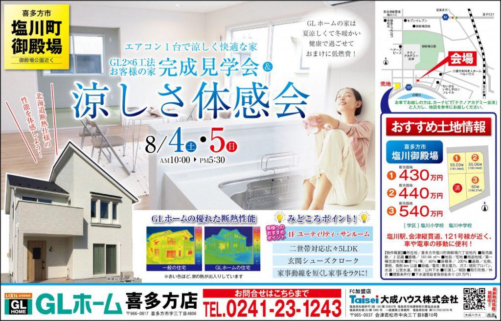 塩川町御殿場 GL2×6工法お客様の家完成見学会&涼しさ体感会
