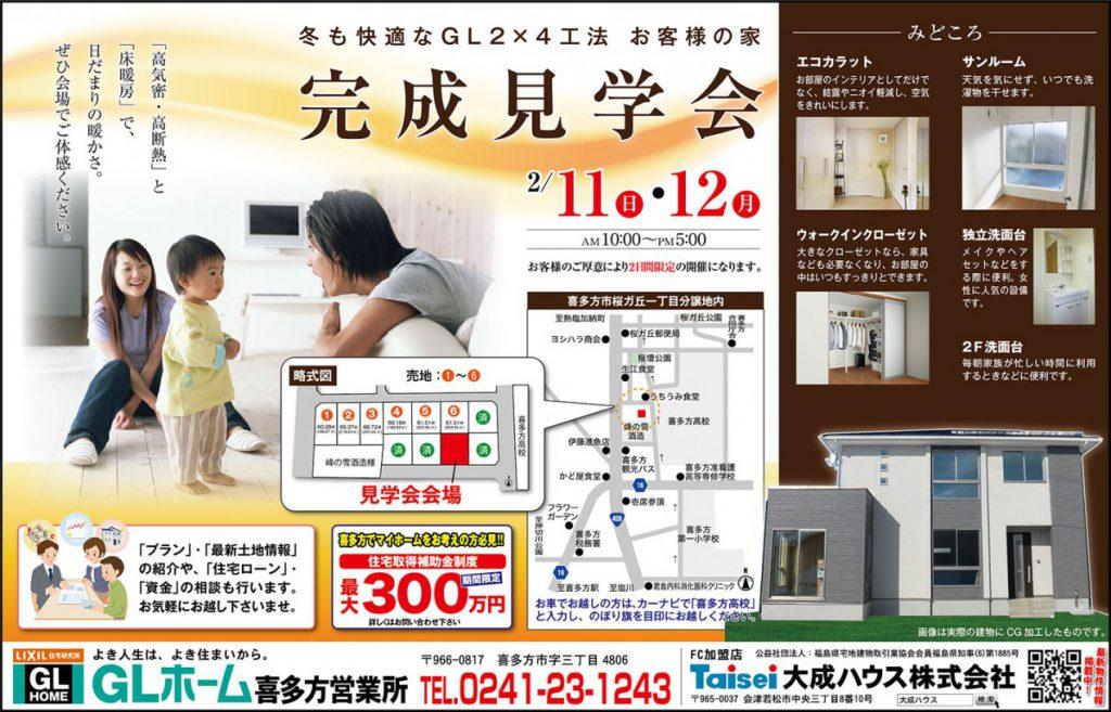 【喜多方】桜ガ丘一丁目 お客様の家完成見学会