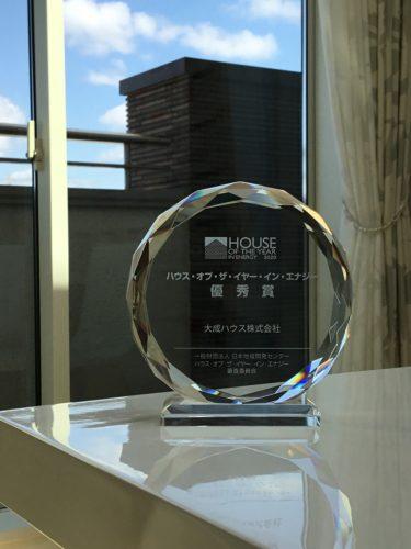 ハウス・オブ・ザ・イヤー・イン・エナジー2020優秀賞『受賞トロフィー』お披露目です🎶