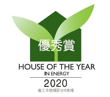 「ハウス・オブ・ザ・イヤー・イン・エナジー2020」 優秀賞を受賞いたしました!