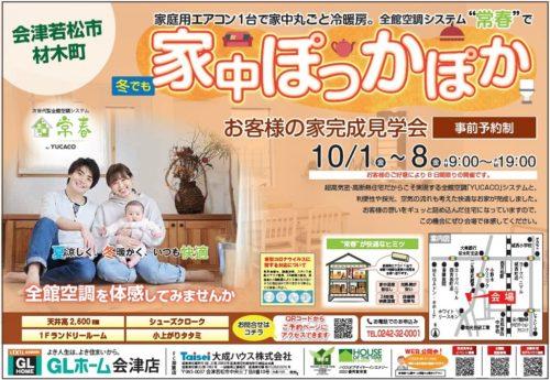 8日間限定開催!【会津若松市材木町】お客様のお家完成見学会