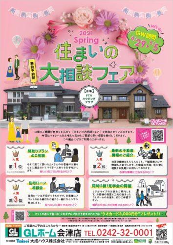 【会津店】4/29(木・祝)~5/5(水・祝)住まいの大相談会を開催中♪