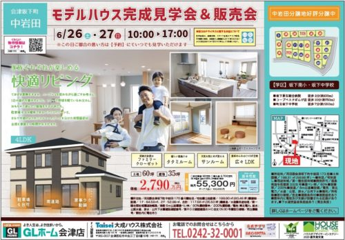 【坂下町中岩田】初公開!モデルハウス完成見学会&販売会開催!