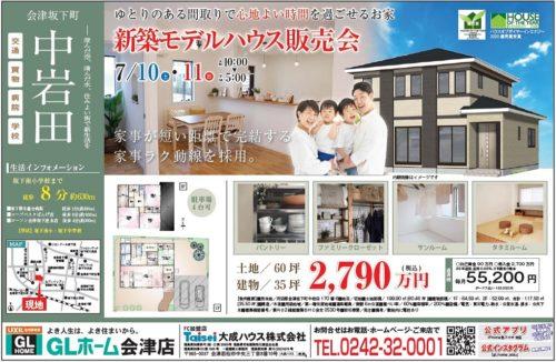 7/10(土)・11(日) 坂下町中岩田 モデルハウス販売会開催!