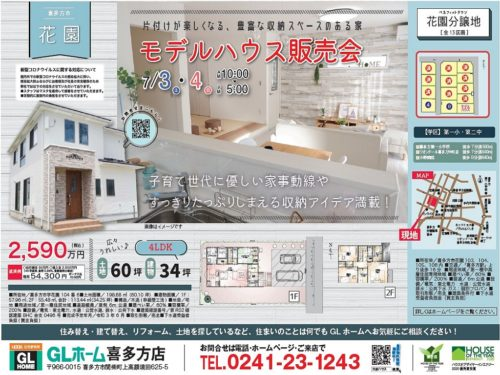 7/3(土)・4(日) 【喜多方市花園】モデルハウス販売会開催!