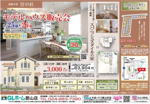 9月25日(土)・26日(日)須賀川市宮の杜モデルハウス販売会開催します!!